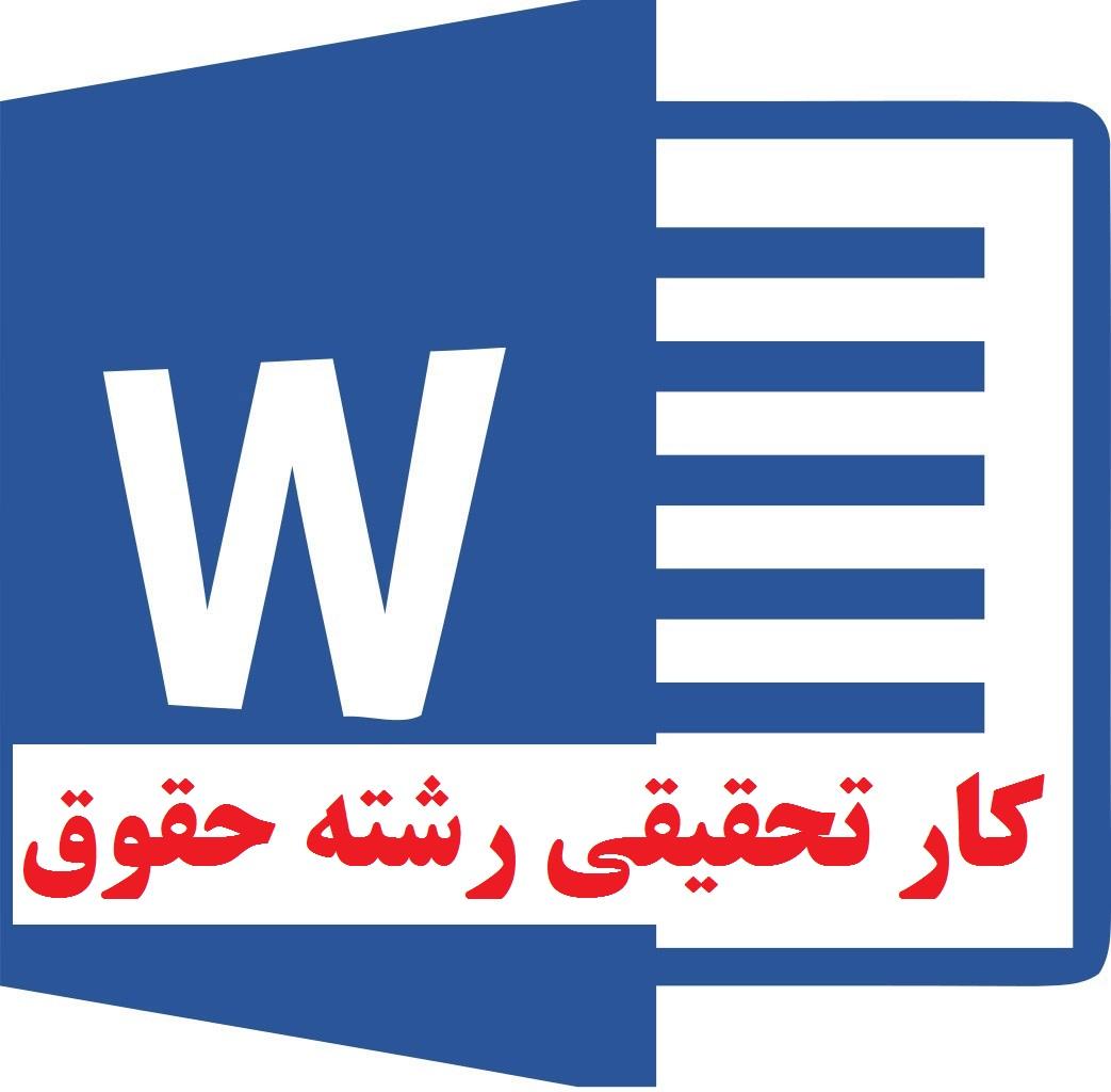 کارتحقیقی بررسی عقد هبه در قانون مدنی ایران